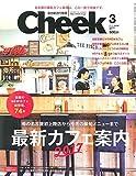 Cheek(チーク)2017年 3月号