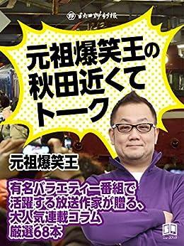 [元祖爆笑王]の元祖爆笑王の秋田近くてトーク (ニューズブック)