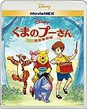 くまのプーさん/完全保存版 MovieNEX[Blu-ray/ブルーレイ]