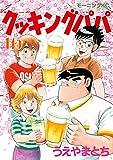 クッキングパパ(145) (モーニングコミックス)