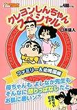 クレヨンしんちゃんスペシャル ファミリー&幼稚園編 (アクションコミックス(COINSアクションオリジナル))
