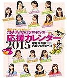 アナマガ発 フジテレビ女性アナウンサーカレンダー2015 ([カレンダー])の画像