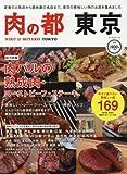 肉の都 東京 ~今すぐ食べたい美味しい店169~ (マイナビムック)