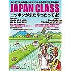 JAPAN CLASS ニッポンがまたやったってよ!