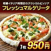 カーサカキヤ 新鮮トマトと生バジルのチーズピザ ごちそうピザ