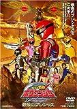 轟轟戦隊ボウケンジャー THE MOVIE 最強のプレシャス [DVD]