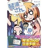 琴浦さん3 琴浦さんの生徒手帳つき初回限定版 (マイクロマガジン☆コミックス)