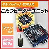 ヒーターユニット NN8064ACE
