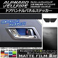 AP ドアハンドルパネルステッカー マット調 トヨタ アルファード/ヴェルファイア 20系 ハイブリッド可 シルバー AP-CFMT681-SI 入数:1セット(2枚)