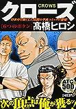 クローズ 6つのボタン (AKITA TOP COMICS500)