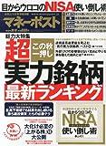 マネーポスト2013秋号 この秋一押しの「超実力銘柄」最新ランキング 2013年 10/2号 [雑誌]