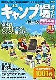 全国 キャンプ場ガイド 西日本編 '16