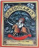 クルミわりにんぎょう―チャイコフスキー・バレー物語 (児童図書館・絵本の部屋) 画像