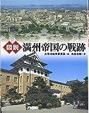 図説 満州帝国の戦跡 (ふくろうの本)