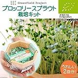 グリーンフィールド ブロッコリー(スプラウト)栽培キット 有機種子 B033