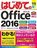 はじめてのOffice2016 (BASIC MASTER SERIES)