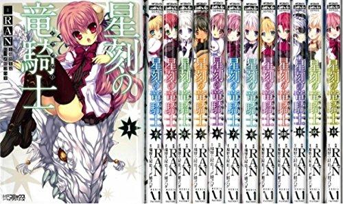 星刻の竜騎士 [コミック/KADOKAWA] コミック 1-13巻セット (MFコミックス アライブシリーズ)の詳細を見る