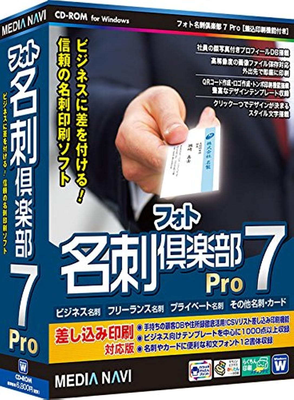 アトムゴシップ朝ごはんメディアナビ フォト名刺倶楽部7 Pro [差込印刷機能付き] 2ラ