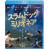 スラムドッグ$ミリオネア[Blu-ray]