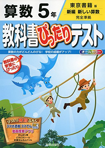 教科書ぴったりテスト東京書籍 算数 5年