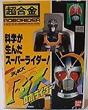 仮面ライダーBLACK RXのロボライダー 超合金