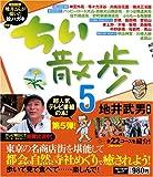 ちい散歩 5 (ブルーガイド・ムック)