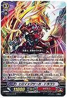 ヒロイックサーガ・ドラゴン R ヴァンガード 覇道竜星 g-bt03-030
