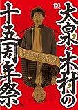 大泉・木村の十五周年祭 1×8いこうよ!15周年記念盤〈初回限定盤〉[DVD]
