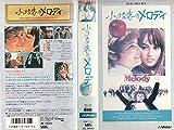 小さな恋のメロディー [VHS]