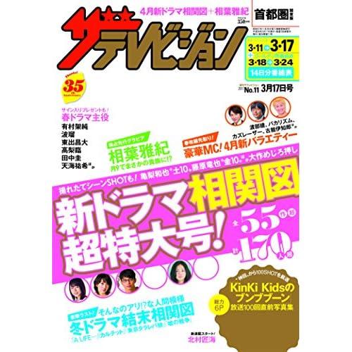ザテレビジョン 首都圏関東版 29年3/17号