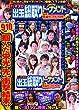 パチスロ出玉総取りトーナメント ~激突!究極カップル決定戦!?~ (<DVD>)