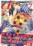 drap 2018年07月号 [雑誌] (drapコミックス)