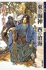 東の海神(わだつみ)  西の滄海 十二国記 3 (新潮文庫) 文庫
