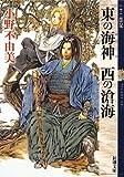 東の海神(わだつみ)  西の滄海 十二国記 3 (新潮文庫)