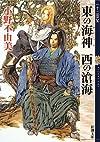 東の海神(わだつみ) 西の滄海―十二国記 (新潮文庫)