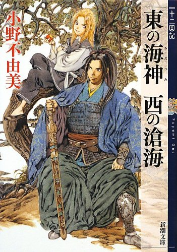 東の海神(わだつみ) 西の滄海—十二国記 (新潮文庫)