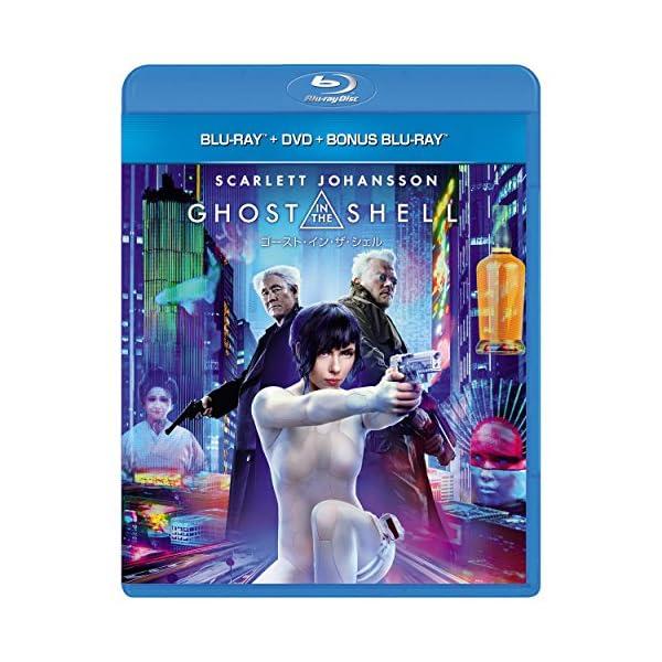 ゴースト・イン・ザ・シェル ブルーレイ+DVD+...の商品画像