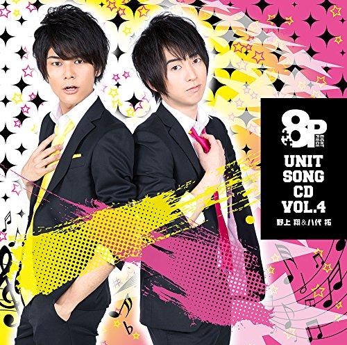 8P ユニットソングCD Vol.4