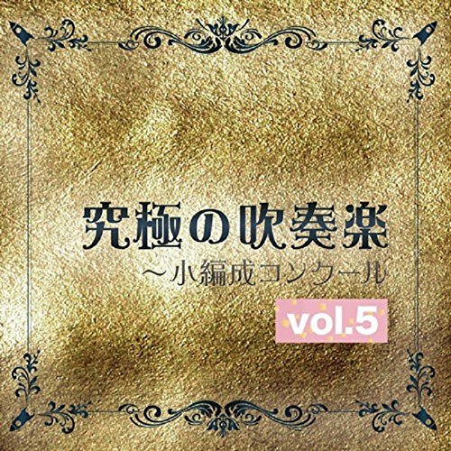 究極の吹奏楽~小編成コンクールvol.5