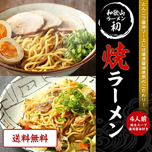 和歌山焼きラーメン 4食スープ付