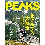 PEAKS(ピークス)2017年7月号 No.92[雑誌]