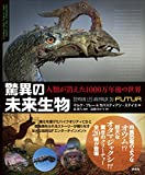 驚異の未来生物: 人類が消えた1000万年後の世界