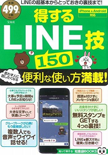 得するLINE技150 (TJMOOK 知恵袋BOOKS)