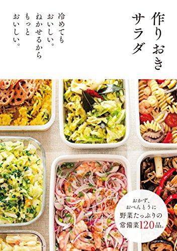 作りおきサラダの詳細を見る