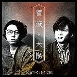 薔薇と太陽【初回盤A】(DVD付)