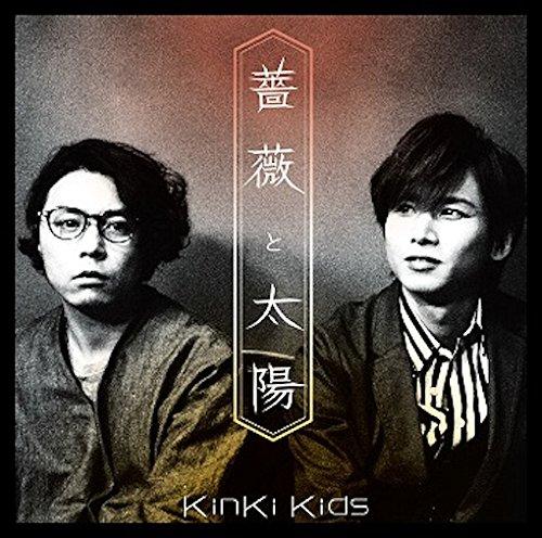 「恋涙」(KinKi Kids)の読み方は?剛の作詞と光一の作曲による名曲!歌詞の意味を徹底解釈!の画像