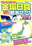 日食メガネ2個つき!金環日食観測ブック (双葉社スーパームック)
