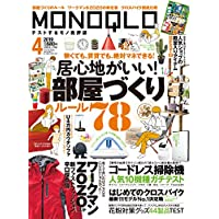 MONOQLO(モノクロ) 2019年 04 月号 [雑誌]