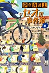 少年弁護士セオの事件簿 (6) 仮面スキャンダル