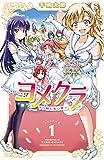 ヨメクラ【電子特別版】 1 (少年チャンピオン・コミックス)